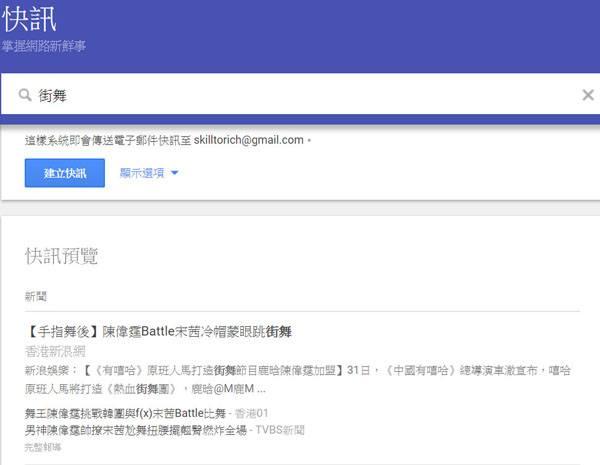 Google快訊訂閱示範