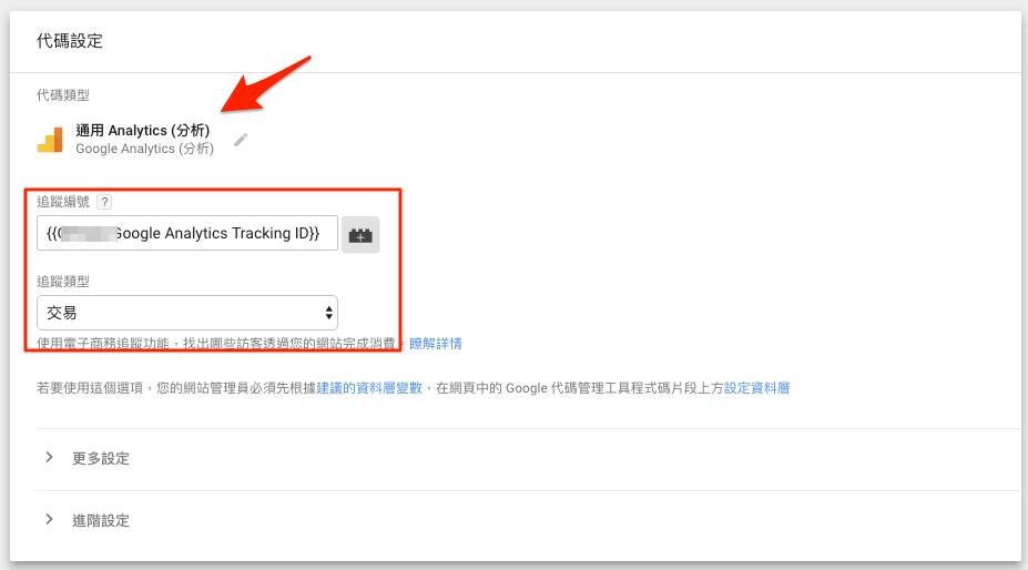 code-setting