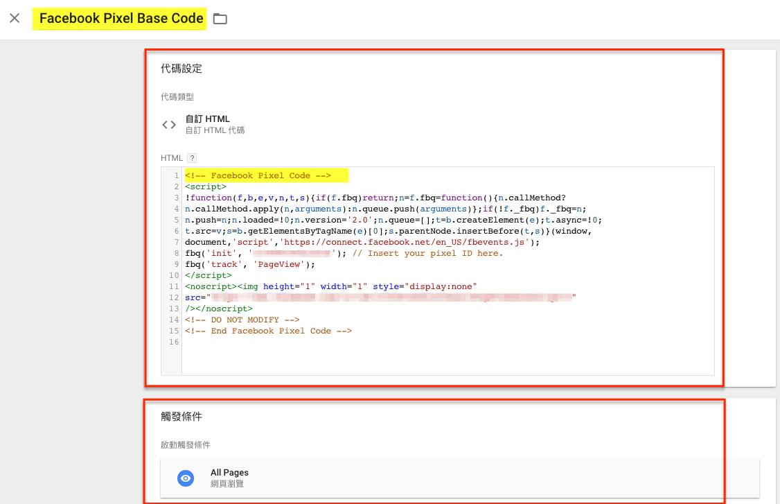 fb基本像素代碼