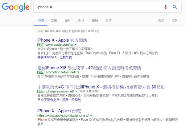iphonx搜尋結果
