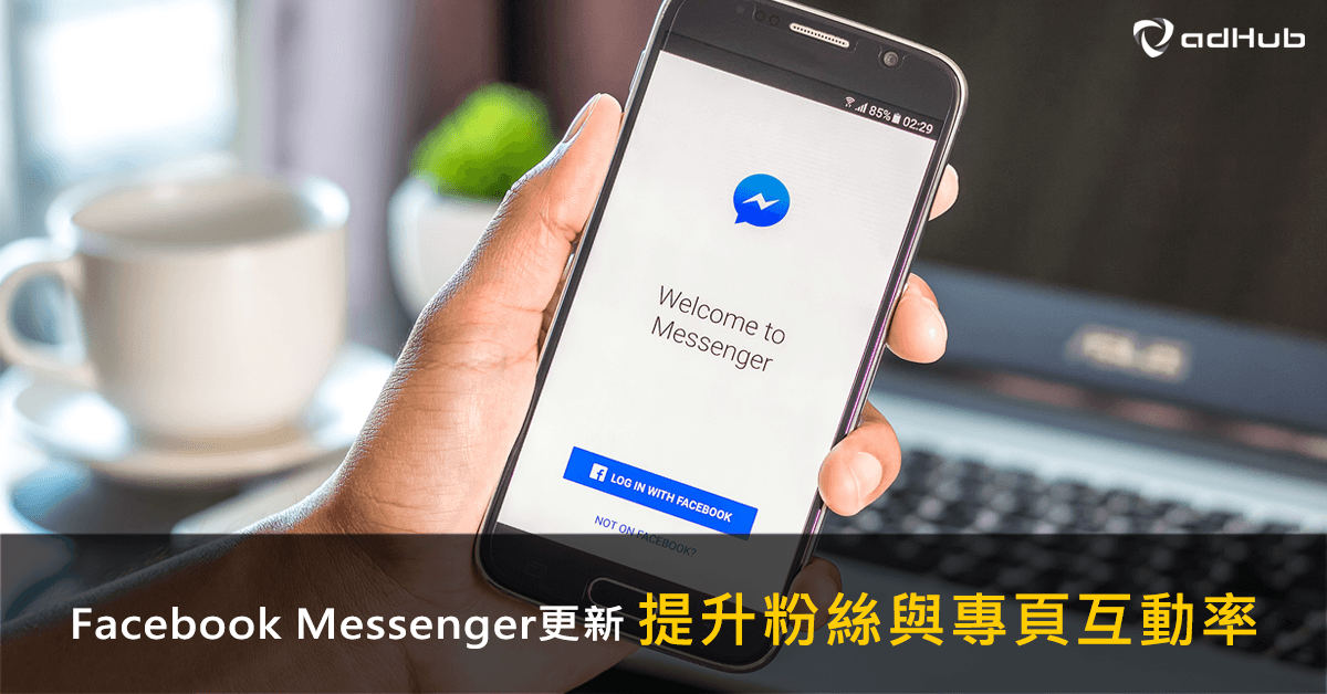 Facebook-Messenger更新