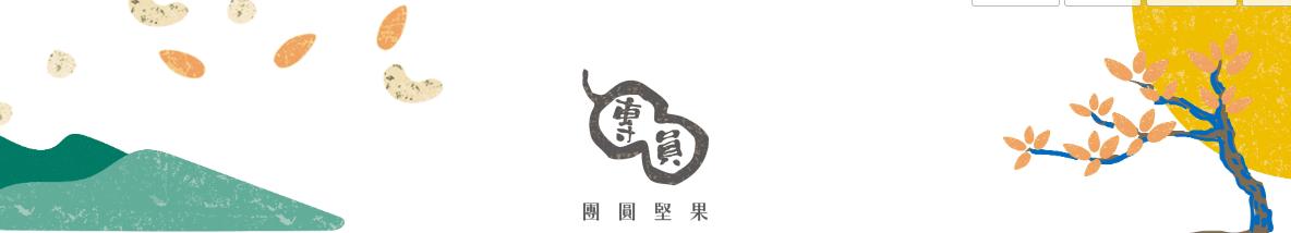 screenshot-www.tuanyuannuts.com-2018.07.17-12-28-08
