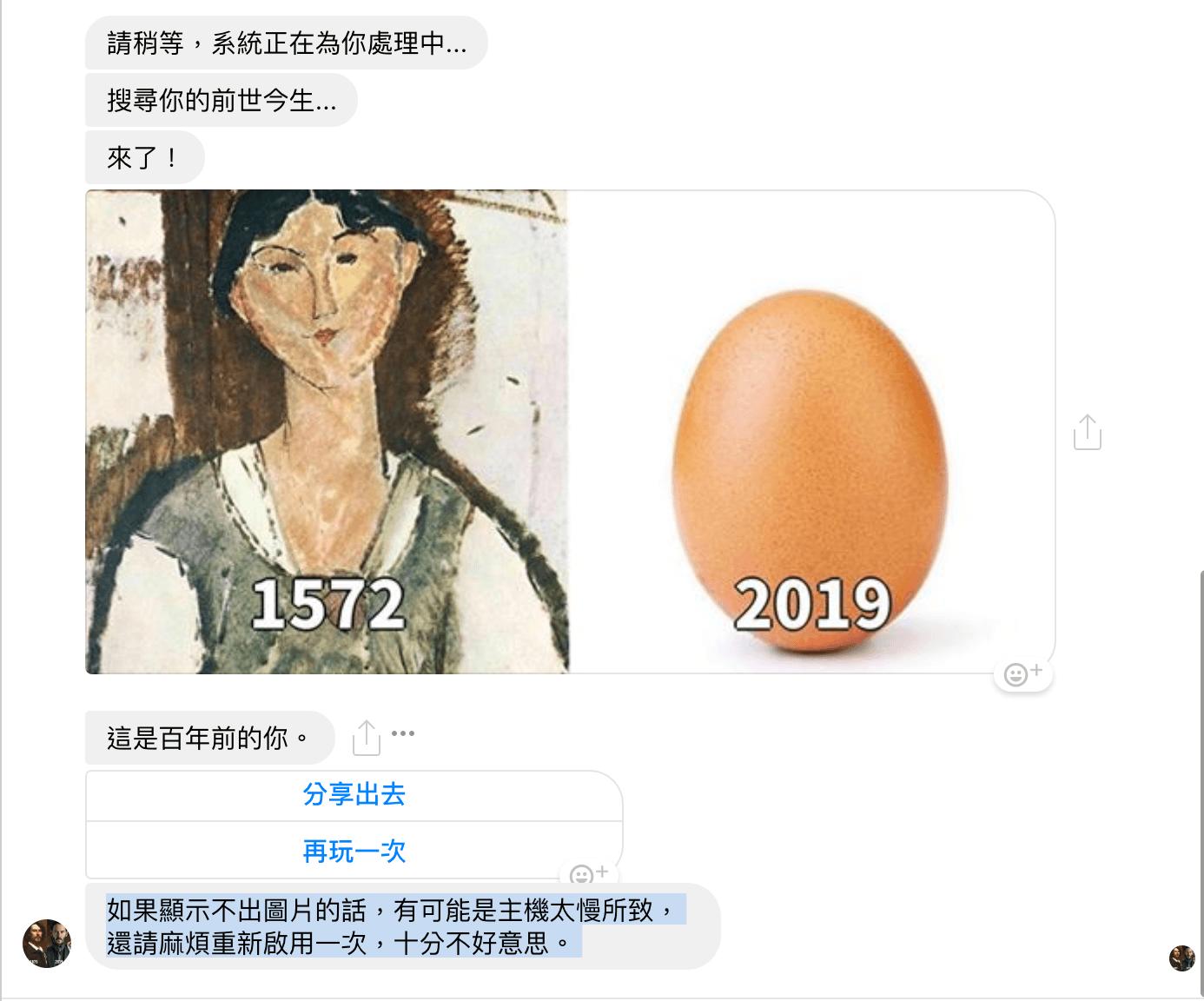 先別管什麼十年挑戰了,這個 Chatbot 讓你看看幾百年前的自己