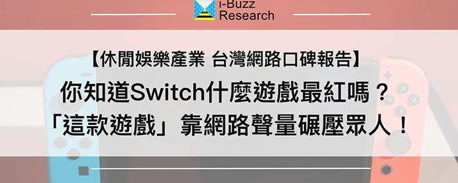 20190214_switch_00