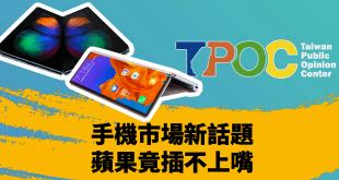 QuickseeK產業解讀:把手機摺起來帶著走,是未來趨勢嗎?