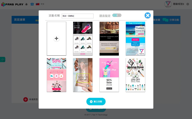 遊戲化行銷示範|1人小編的社群行銷工具救星-Fans Play 玩粉絲