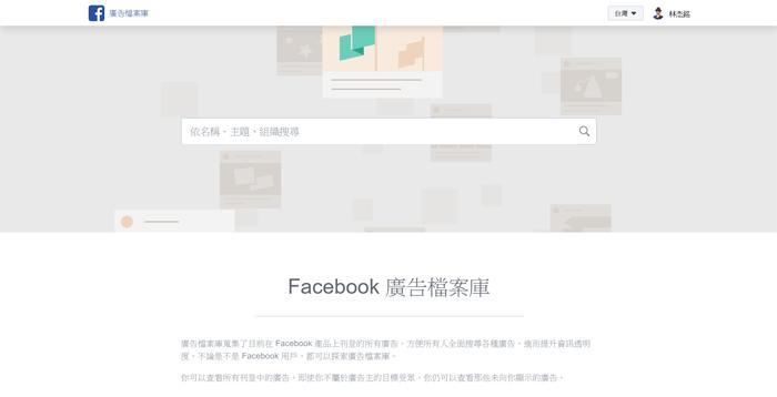 如何調查競爭對手的數位廣告?|FB、IG、Google、Twitter Ads 全攻略