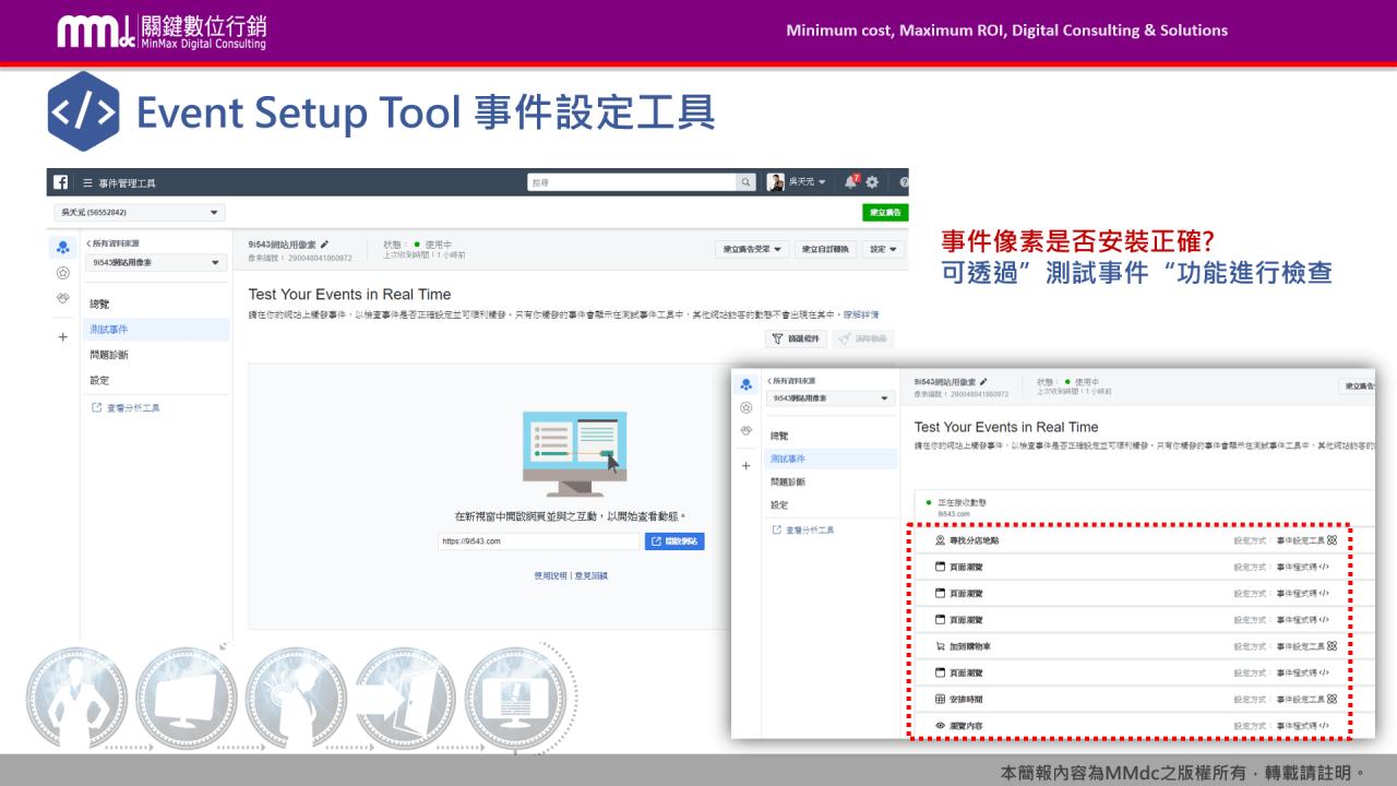 臉書優化工具 Event Setup Tool:事件設定工具你一定要會用啊!