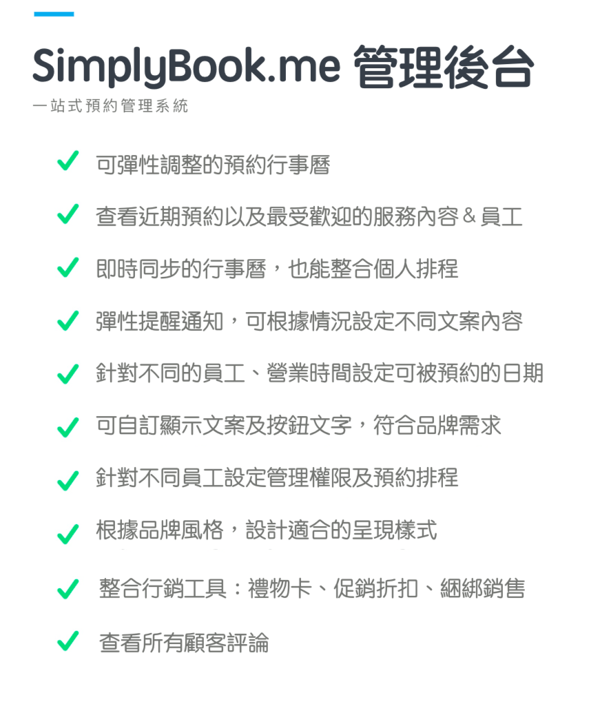 SimplyBook.me 一站式預約管理小幫手