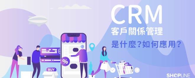 顧客關係管理(CRM)|提升品牌好感及顧客體驗的要素