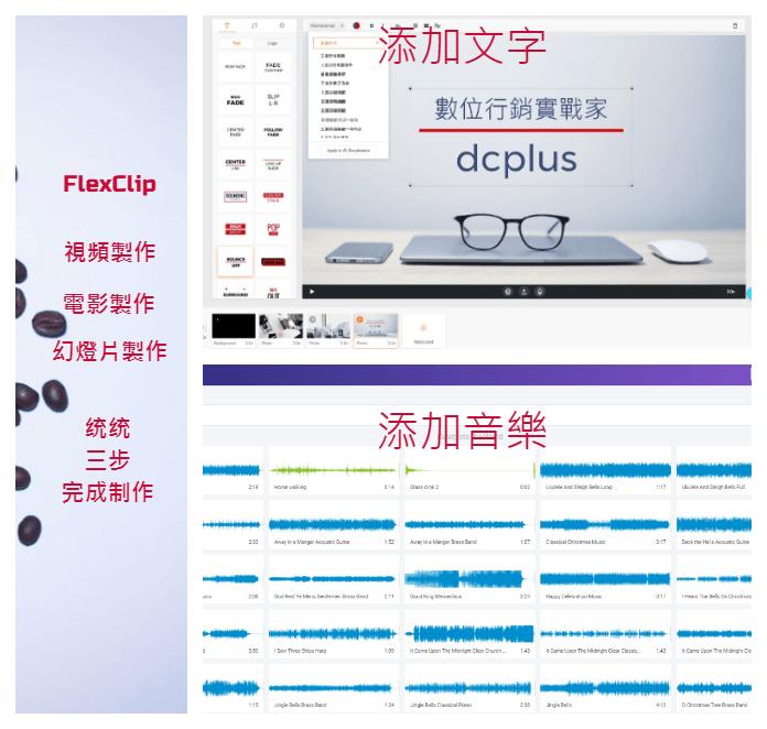 FlexClip - 簡單易用的在線視頻製作工具