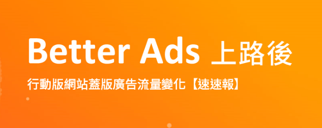 Better Ads上路後,行動版網站蓋版廣告流量變化