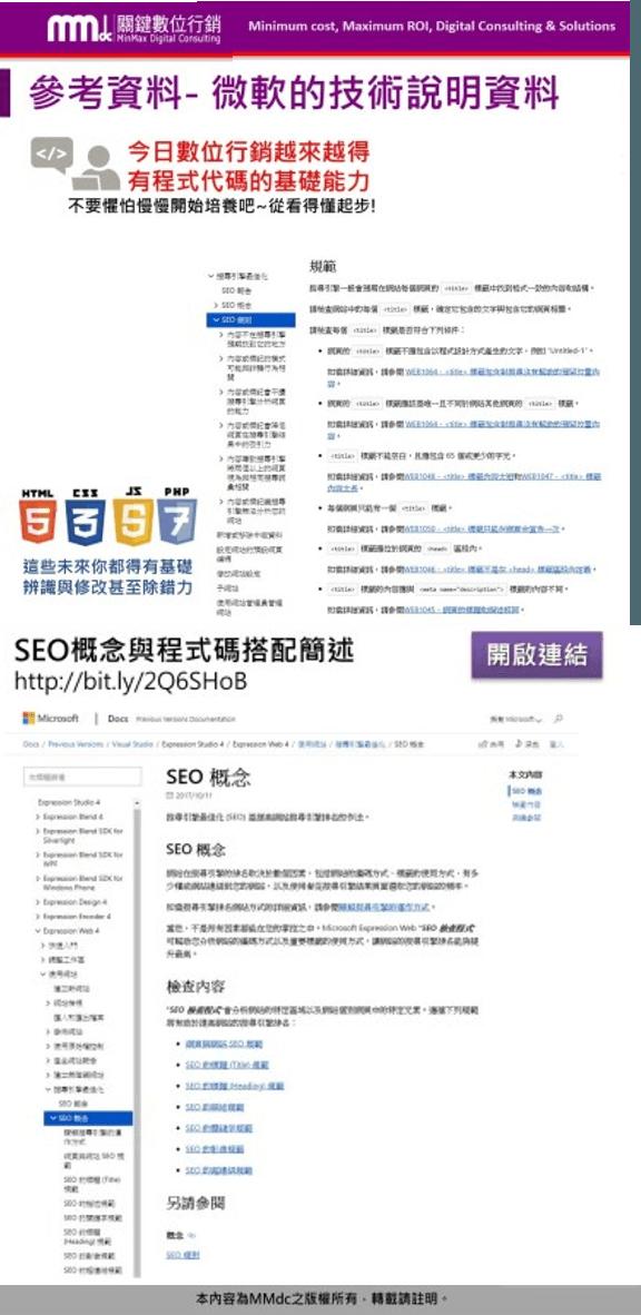 認識 SEO 與 SERPO 及其操作心法