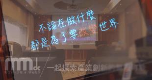 【MMdc 數位名人沙龍-領袖對談】紡織產業迎向未來-品牌與零售 活動紀實