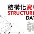 時代前端的網路行銷 SEO 必須了解的結構化資料