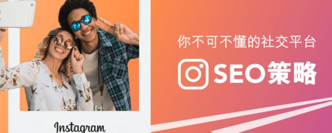 社交平台都在想這些!不得不知的Instagram SEO 策略