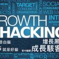 從范冰的《成長駭客》發想如何將漏斗模式運用在今日數位行銷!