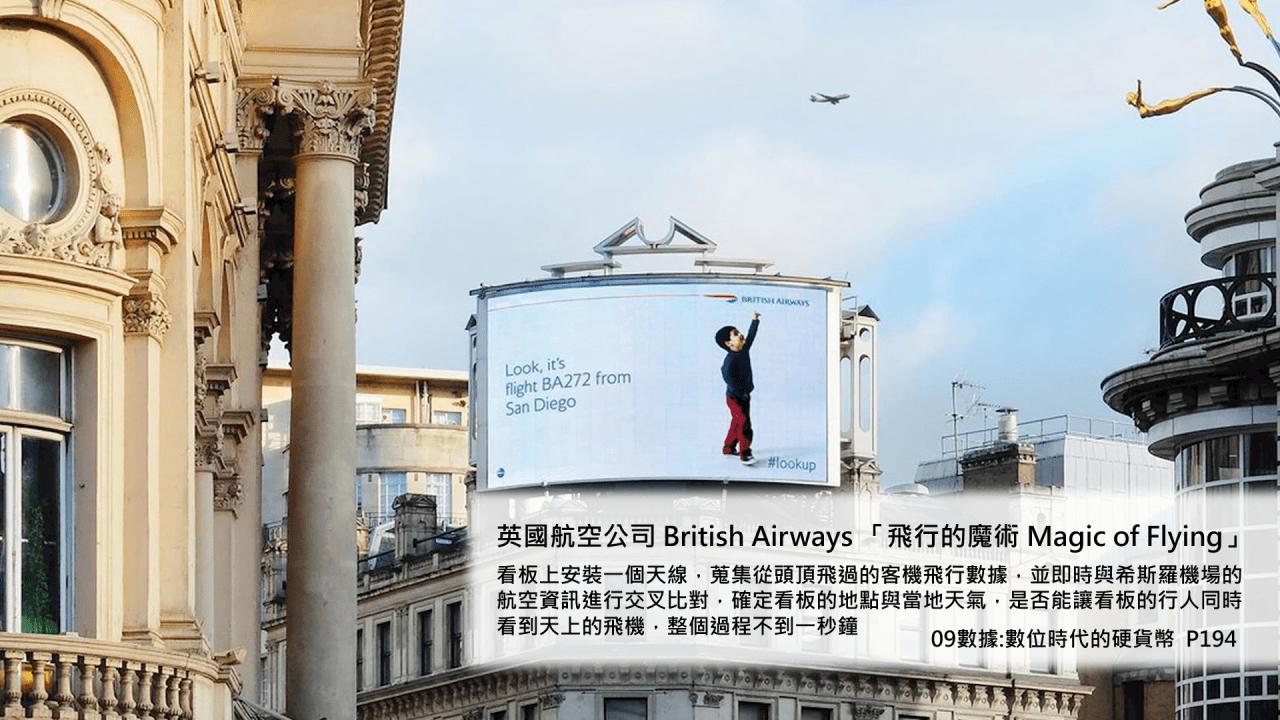 《數位時代的奧格威談廣告-聚焦消費洞察 解密品牌行銷》了解行銷的重點知識