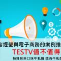 談談〝TESTV 值不值得買〞,內容經營與電子商務的案例推薦