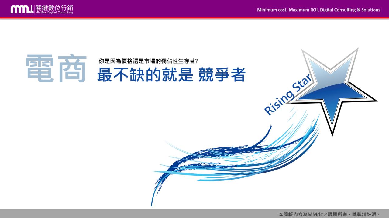 剛入門就能打造出最強Landing page - TESA電子商務新手入門