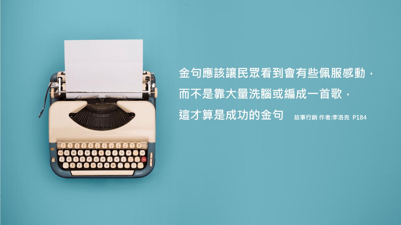 行銷就是編劇!?小說界的李洛克教你行銷大法