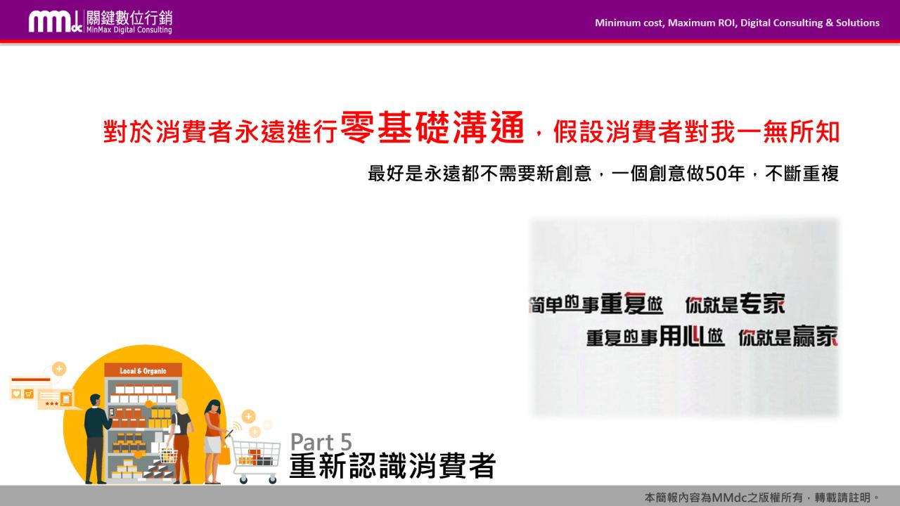 跟華杉學品牌營銷導讀,台灣中小企業經營者必讀書籍