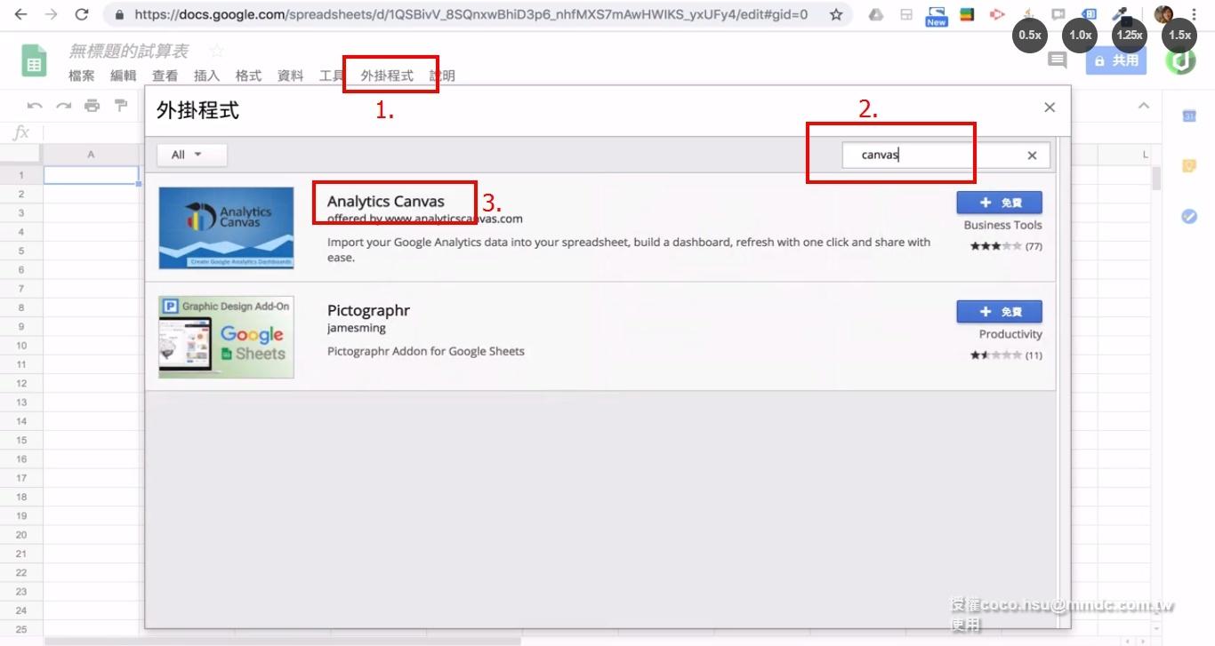 Google Analytics 加上第三方工具讓資訊報表更精準清晰!