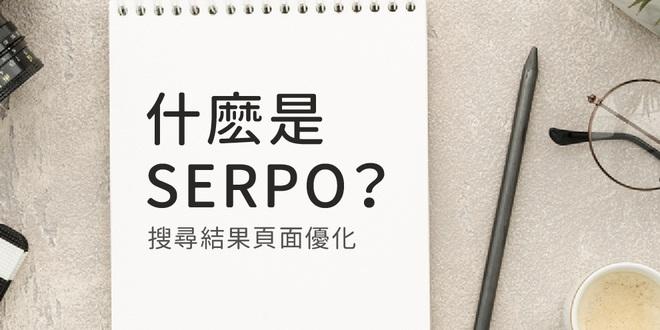 什麼是 SERPO?SERPO 和 SEO 有什麼差別?