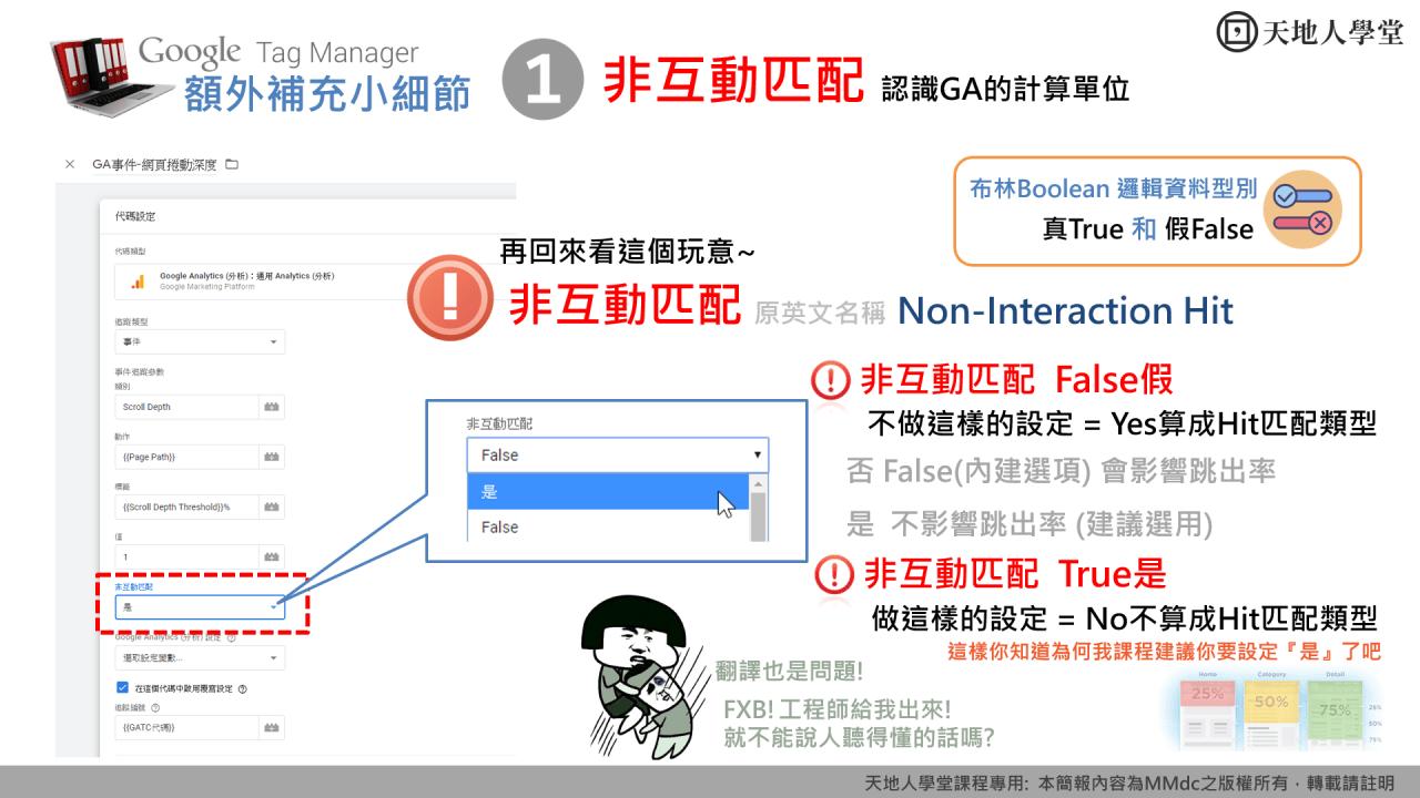 Google Tag Manager 標籤標記管理工具 GTM 進階小技巧 Part 1 什麼是 非互動匹配?