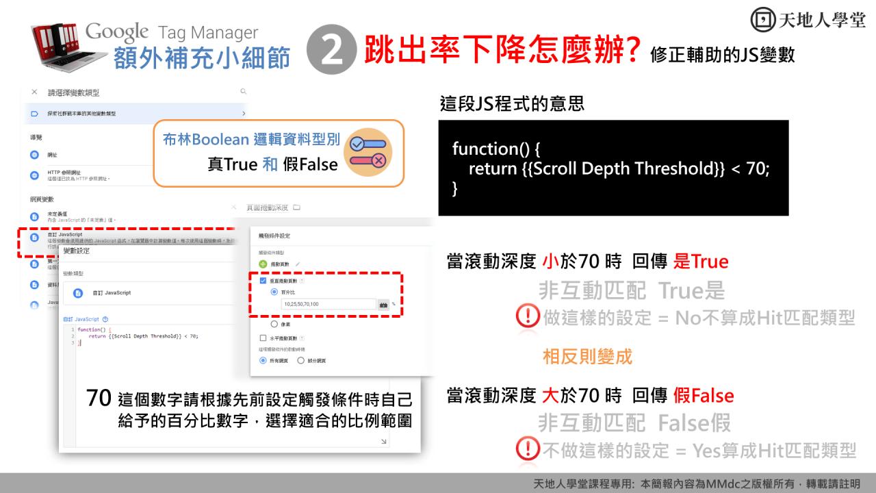 Google Tag Manager 標籤標記管理工具 GTM 進階小技巧 Part 2 跳出率忽然下降了是好事嗎?