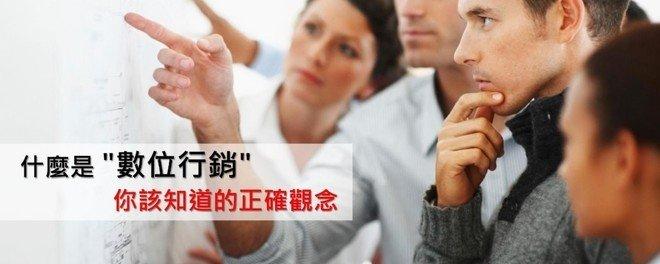 圖文取自:想做好電子商務經營,必懂的數位行銷正確基礎知識!