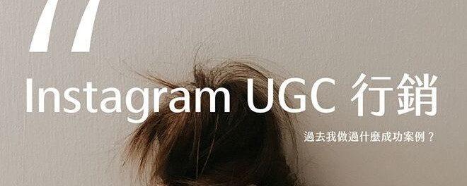 UGC 行銷?有什麼成功案例?∣電商人妻