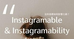 【 Instagram 行銷指標 】 instagramable & instagramability∣電商人妻