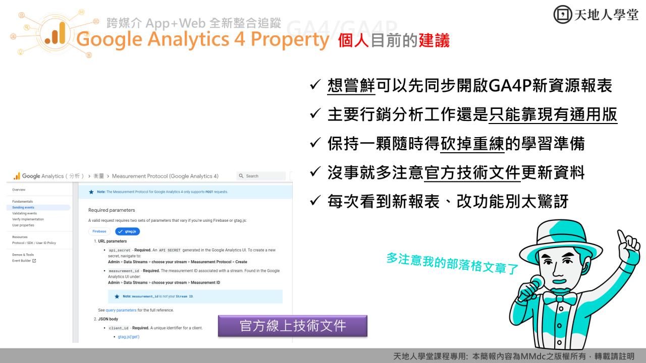 Google Analytics 4 Property 2020 年最新版 GA4 你需要知道的一些 543 – 網站分析必學行銷工具
