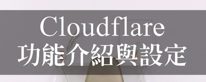 Cloudflare 的功能介紹與設定