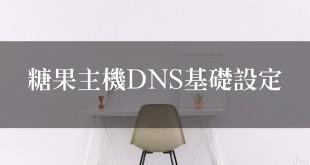 如何設定 Cloudflare 與糖果主機的 DNS?-糖果主機 SugarHosts