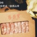 4 大數位行銷操作策略,讓百年豬肉攤搖變成一個潮品牌!