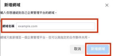 圖五、在網域名稱中貼上你的官網 URL