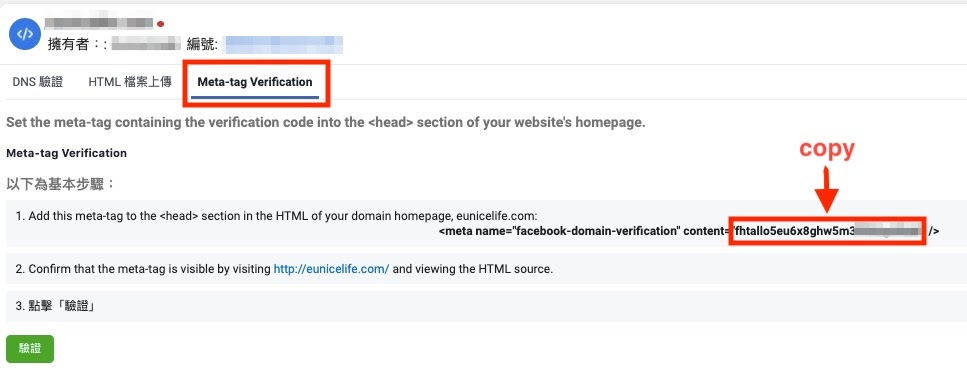 圖六、複製「Meta-tag Verification」中的代碼(圖中紅框處)