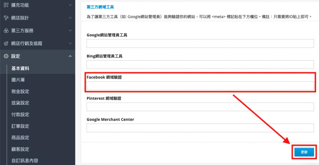 圖八、貼上代碼後一定要按「更新」保存,才能完成網域驗證