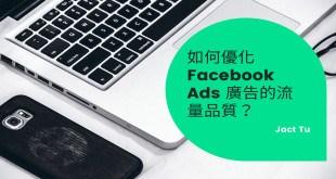 如何優化 Facebook Ads 廣告的流量品質?