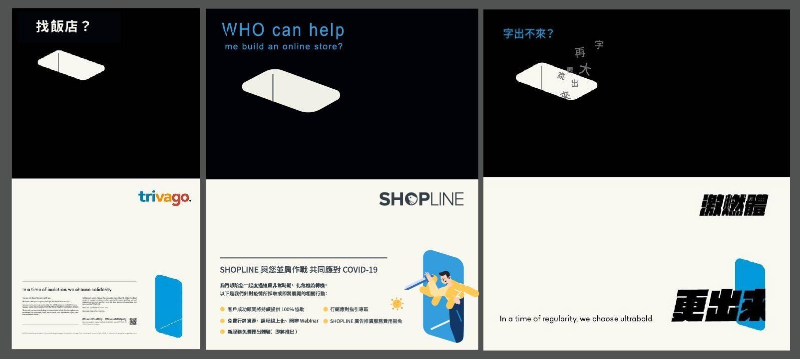 去年 WHO can help 話題也引起各品牌響應借勢(圖左取自 trivago,圖右取自激燃體)