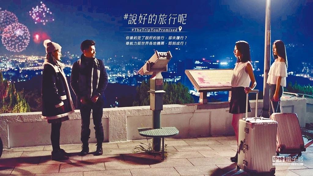 中華航空「說好的旅行呢?」廣告文案,在當時廣被消費者熟知,也成功激起他們的好奇與共鳴