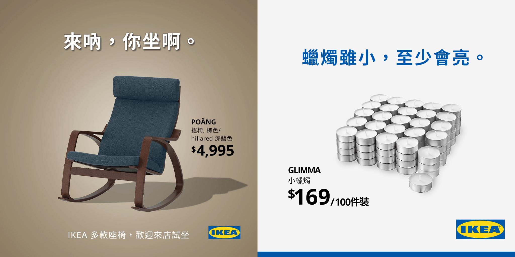 IKEA 搭上進擊的巨人完結熱潮,規劃以諧音為主的文案 /搭上當時停電話題的文案(圖取自 IKEA facebook 粉絲專頁)